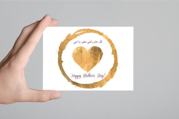 Mother's Day Greeting Card (Heart) - Arabic & English