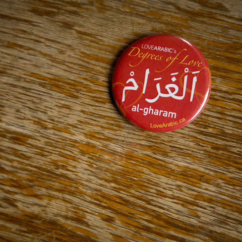 LoveArabic's Degrees of Love pin: الغرام or Al-Gharam