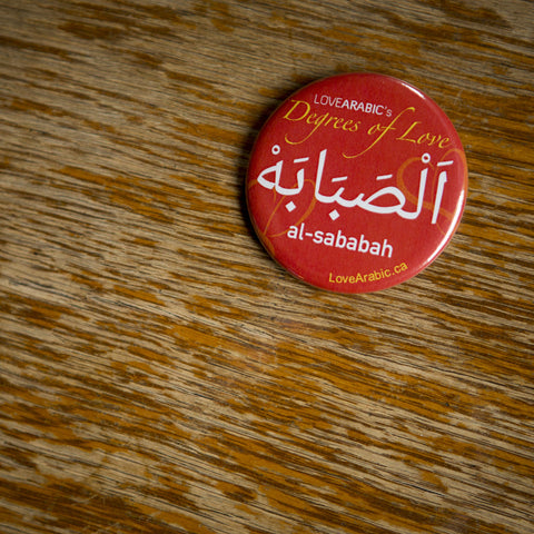 LoveArabic's Degrees of Love pin: الصبابه or Al-Sababah