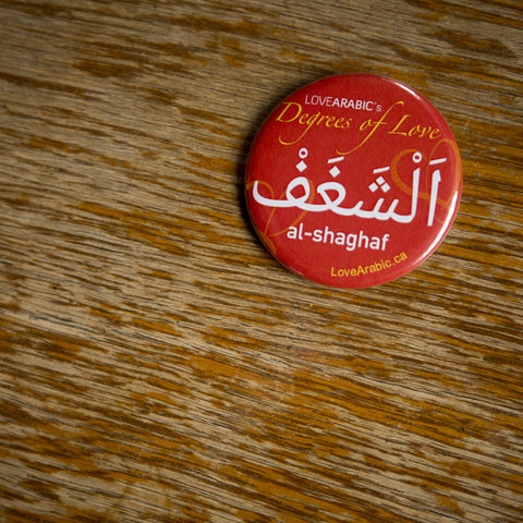 LoveArabic's Degrees of Love pin: الشغف or Al-Shaghaf