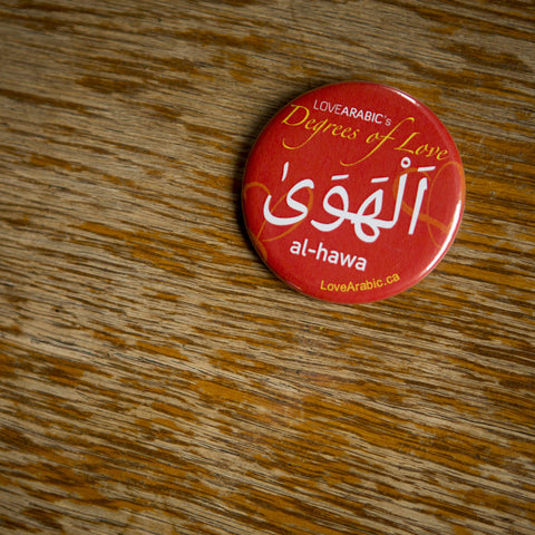 LoveArabic's Degrees of Love pin: الهواى or Al-Hawa