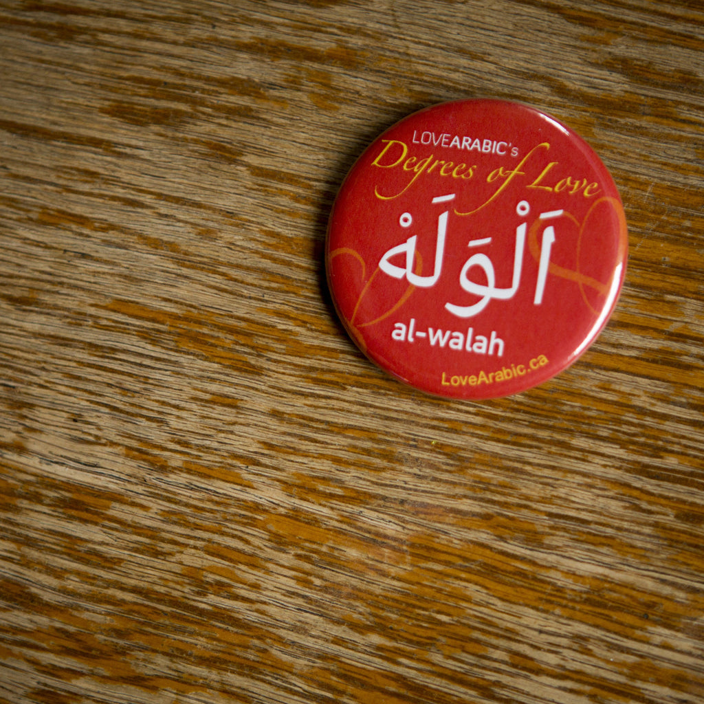 LoveArabic's Degrees of Love pin: الوله or Al-Walah