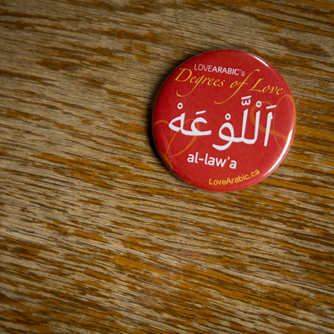 LoveArabic's Degrees of Love pin: اللوعه or Al-Law'a
