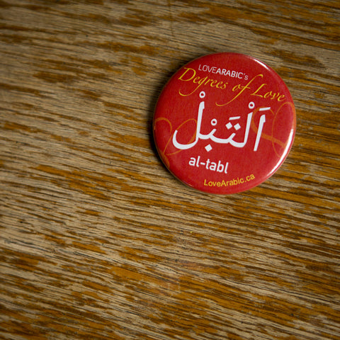 LoveArabic's Degrees of Love pin: التبل or Al-Tabl