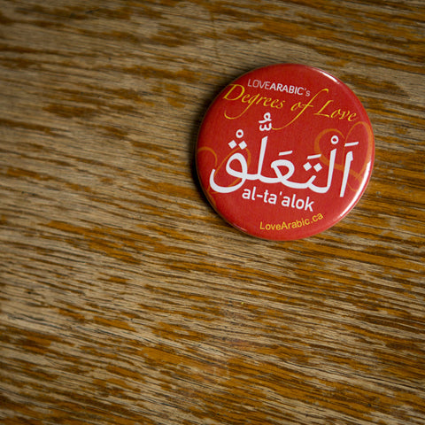 LoveArabic's Degrees of Love pin: التعلق or Al-Ta'alok
