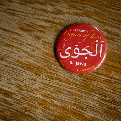 LoveArabic's Degrees of Love pin: الجوى or Al-Jawa