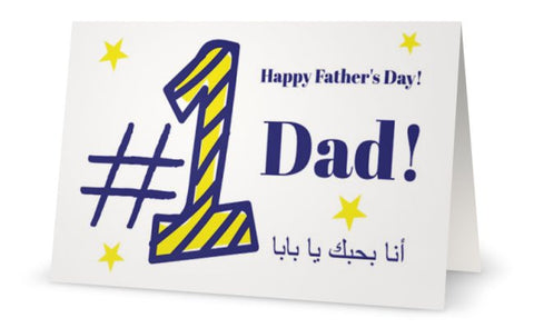 Happy Father's Day Card (Number One) - Arabic & English