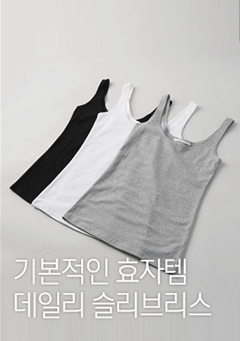 Basic Cotton Bra Top