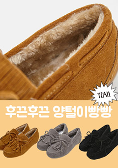 Inside Synthetic Wool Lining Moccasins