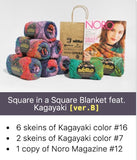 Square in a Square Kagayaki Blanket - Noro Knit Kit - I Wool Knit