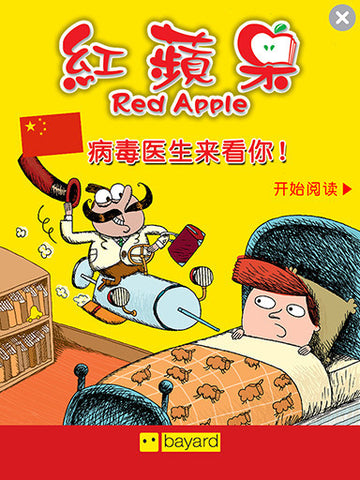Red Apple : Five children's stories in Chinese - 紅蘋果 Pack #2 - owlkids-us - 2