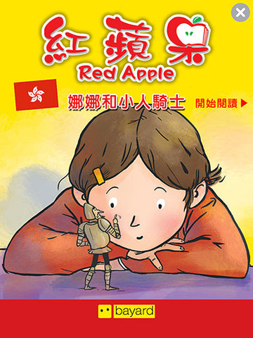 Red Apple : Five children's stories in Chinese - 紅蘋果 Pack #2 - owlkids-us - 11