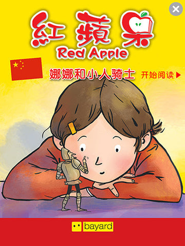 Red Apple : Five children's stories in Chinese - 紅蘋果 Pack #2 - owlkids-us - 10