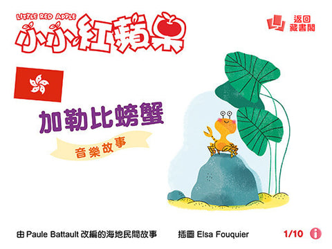Little Red Apple: Five stories in chinese for pre-schoolers - owlkids-us - 2