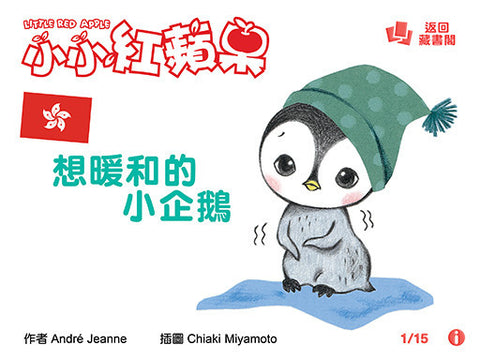 Little Red Apple: Five stories in chinese for pre-schoolers - owlkids-us - 6
