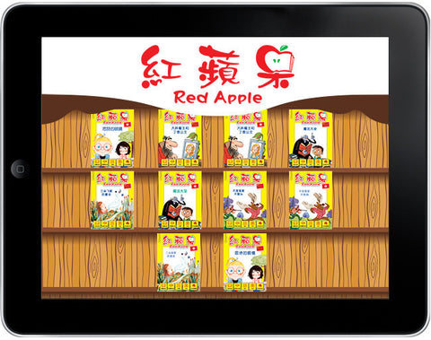 Red Apple : Five children's stories in Chinese - 紅蘋果 - ebook