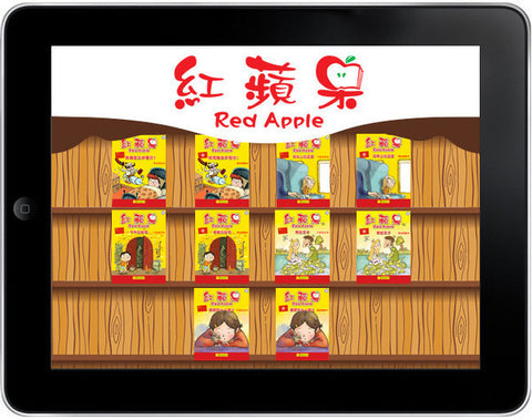 Red Apple : Five children's stories in Chinese - 紅蘋果 Pack #2 - owlkids-us - 1