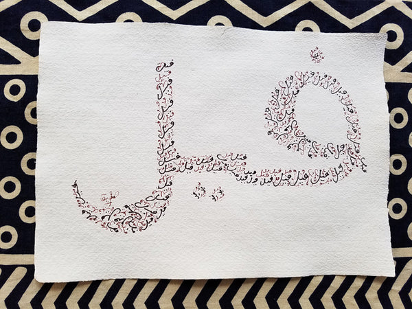 0. Custom Calligraphy from Timbuktu's last Master Calligrapher
