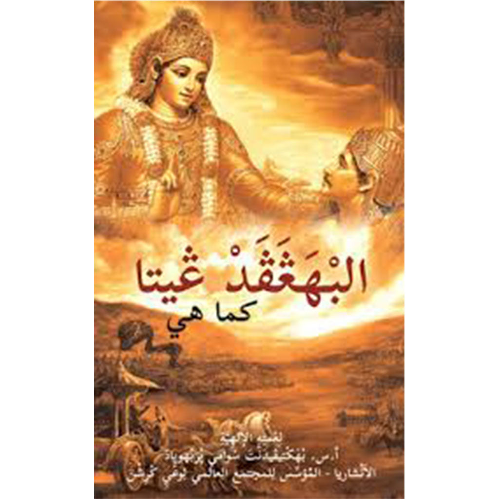Bhagavad Gita As It Is - Arabic - Softcover