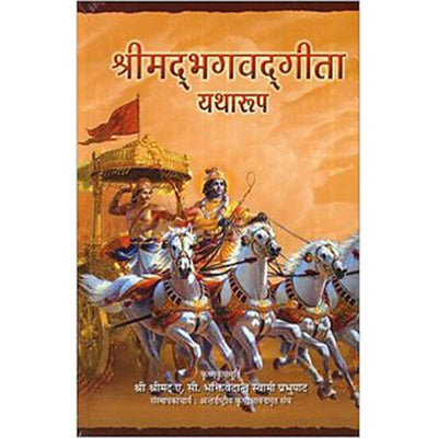 Bhagavad Gita As It Is (Hindi)- Hardcover