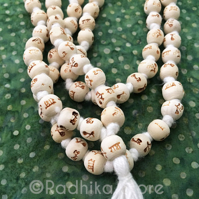 Neem (Wood)- Maha Mantra Engraved- Medium -Japa Beads