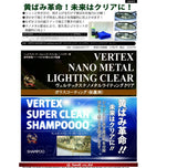 Vertex Nano Metal Headlight Clearing Kit