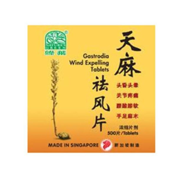 NATURE'S GREEN GASTRODIA WIND EXPELLING TABLETS