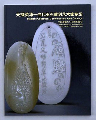 Catalog contemporary jade carvings guardian auction 11 20 2014
