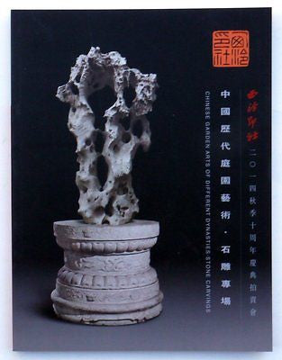Catalog chinese garden art stone carvings xiling yinshe auction 12