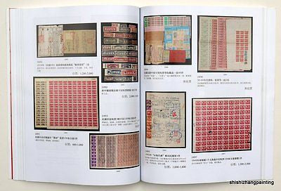 catalogue Chinese postage stamp auction 2012 by YONGHEJIACHENG modern art