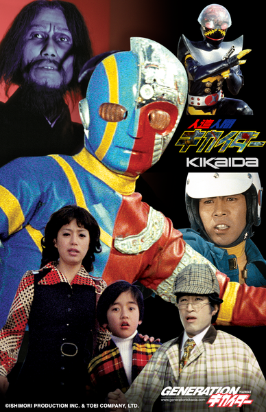 Kikaida All-Stars Poster