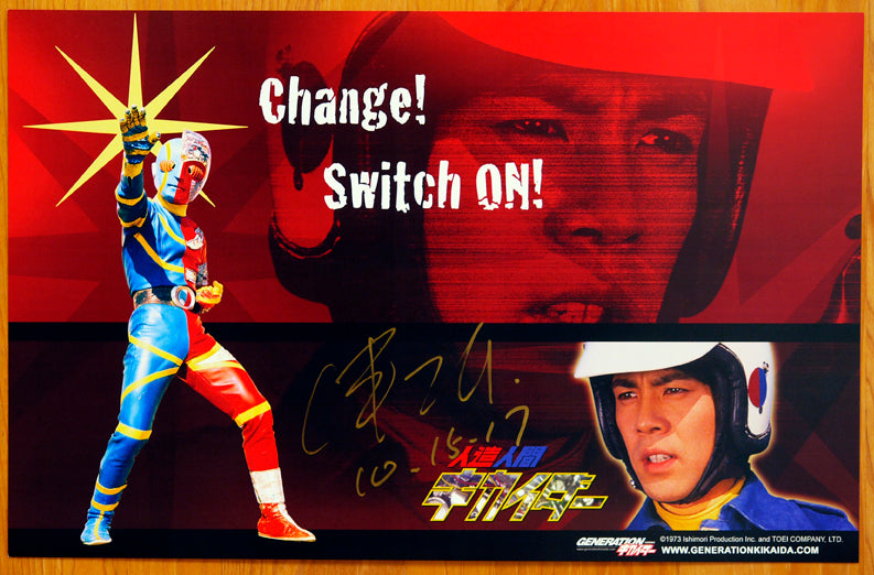 Kikaida Switch On Poster with Ban Daisuke Autograph