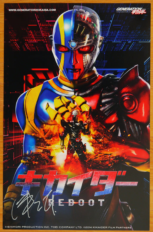 Kikaider Reboot Poster with Ban Daisuke Autograph