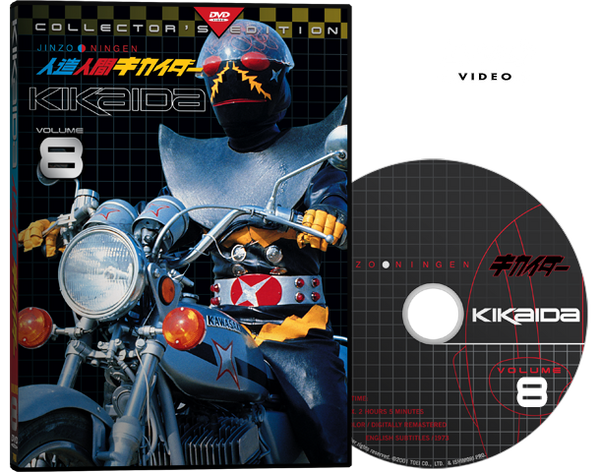 Kikaida DVD Volume 8