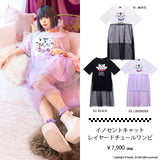 Innocent Cat Layered Tulle Dress - Lavender