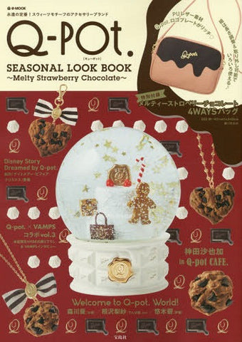 Q-pot Seasonal Lookbook~Melty Strawberry Chocolate~ MOOK