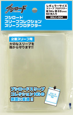 Bushiroad Light Blue Standard CLEAR Over Sleeves