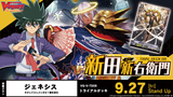 VG-V-TD09 Cardfight Vanguard Trial Deck | Shinemon Nitta [PRE-ORDER]