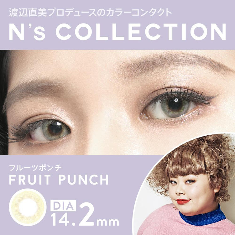 Buy N's Collection Fruit Punch Brown Coloured Contacts | EyeCandys