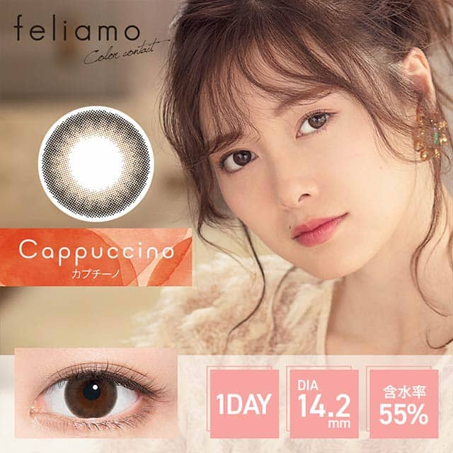 Buy Feliamo 1-Day Cappuccino Circle Lenses | EyeCandys