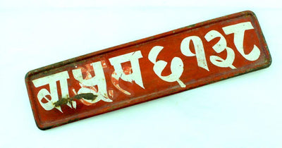 Gifts,One of a Kind,New Items,Tibetan Style Default Old Nepali License Plate rare4