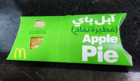 Apple Pie - Observing Ramadan in the UK/Overseas Research Project with Sabeena Ahmed