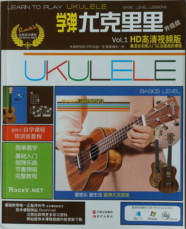 学弹尤克里里  Learn To Play Ukulele - Ukunili Ukulele