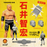 "Super7 Japan Pro-Wrestling Ultimates Wave 1 - 7"" Articulated Action Figure - Tomohiro Ishii- JULY 2020"