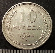 Load image into Gallery viewer, Vintage 1925 silver coin 10  kopeks General Secretary Stalin of USSR Moscow