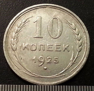 Vintage 1925 silver coin 10  kopeks General Secretary Stalin of USSR Moscow