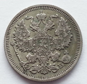 Antique 1910 solid silver coin 20 kopeks Emperor Nicholas II of Russian Empire