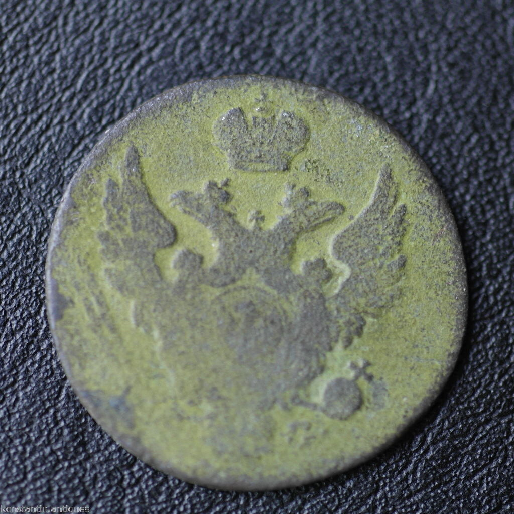 Antique 18thC coin kopek Russian Empire Tsar era