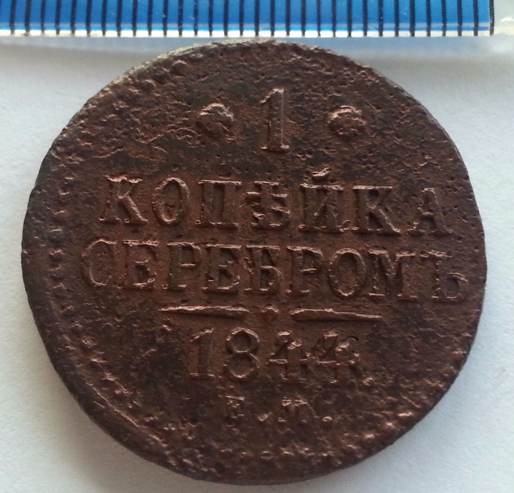 Antique 1844 coin 1 kopek Emperor Nicholas I of Russian Empire 19thC SPB