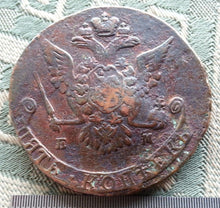 Antique 1770 coin 5 kopeks Emperor Catherine II of Russian Empire 18thC SPB